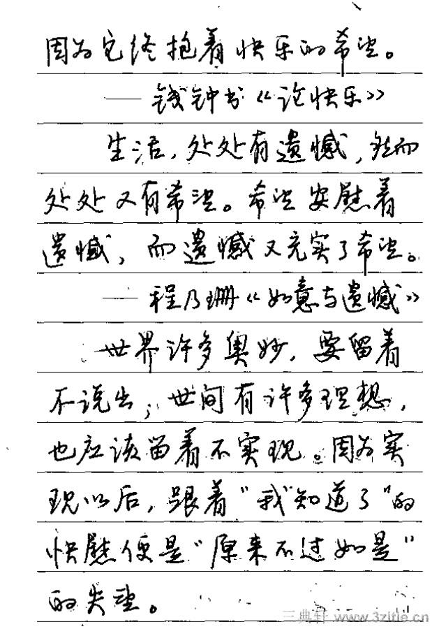 钢笔行书字帖55