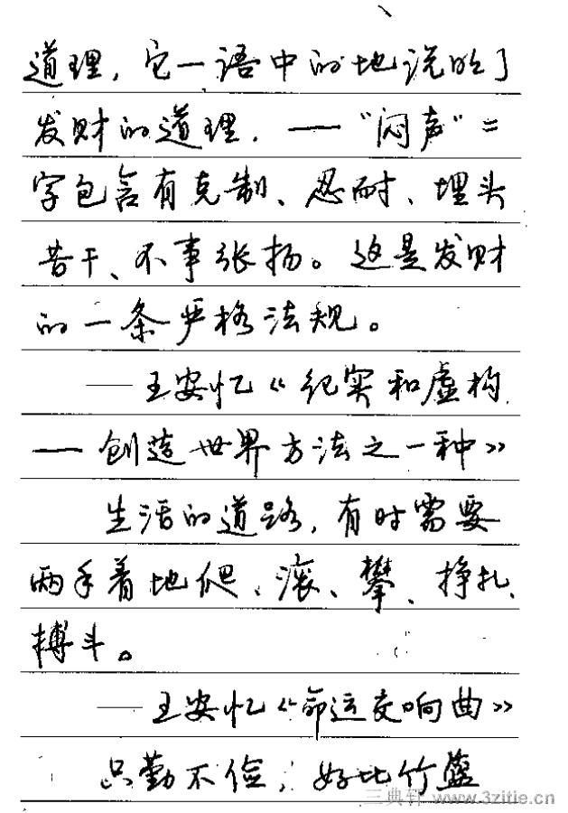 钢笔行书字帖70
