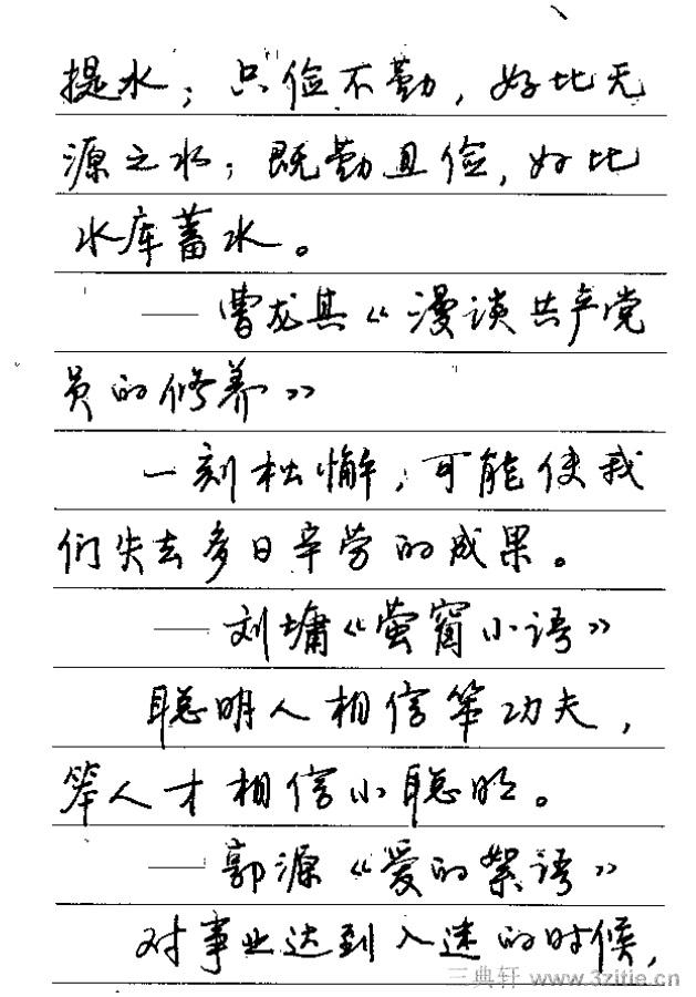 钢笔行书字帖71