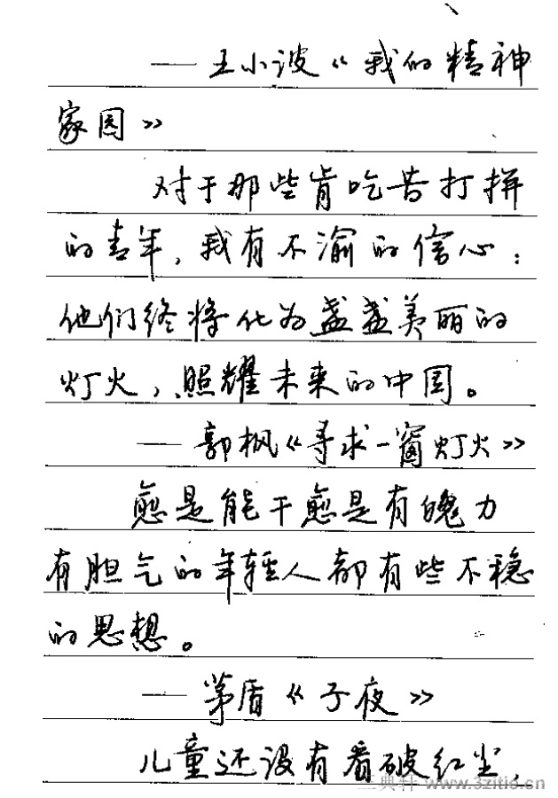 钢笔行书字帖81