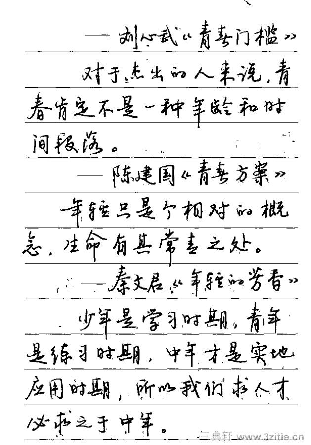 钢笔行书字帖83