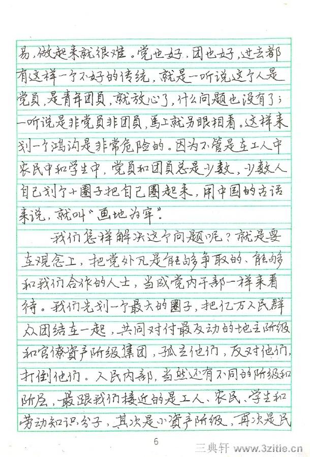 张月朗钢笔行书字帖08