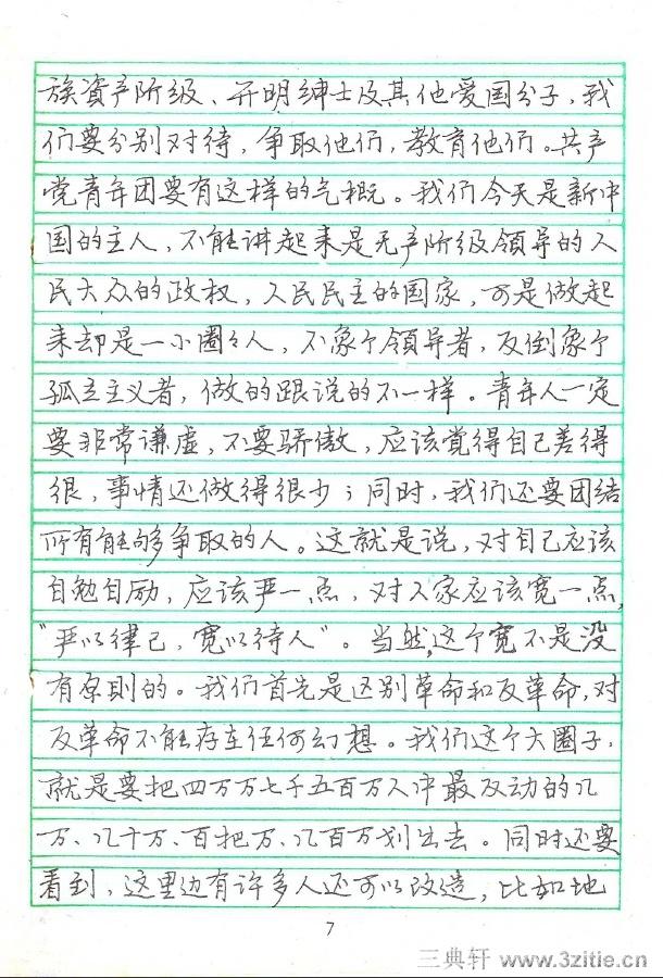 张月朗钢笔行书字帖09