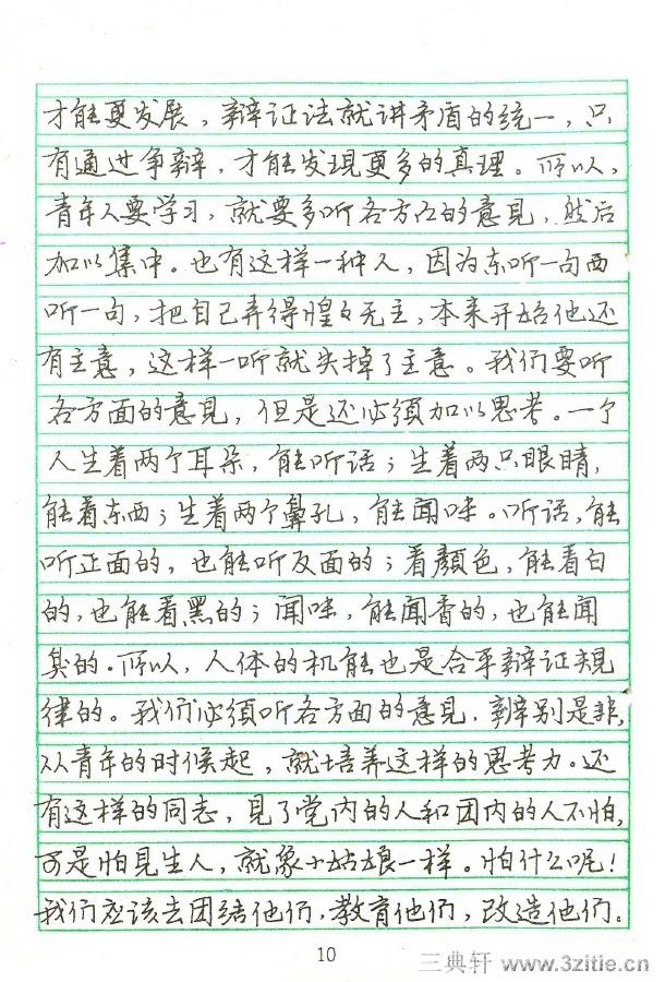 张月朗钢笔行书字帖12