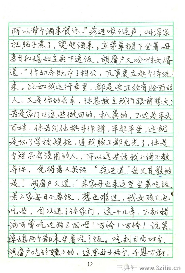 张月朗钢笔行书字帖14