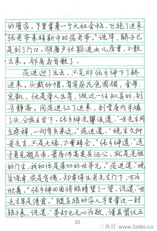 张月朗钢笔行书字帖25