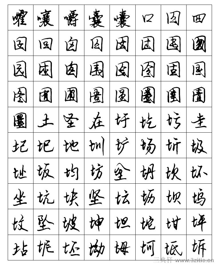 安景臣《常用字钢笔行书字帖》13