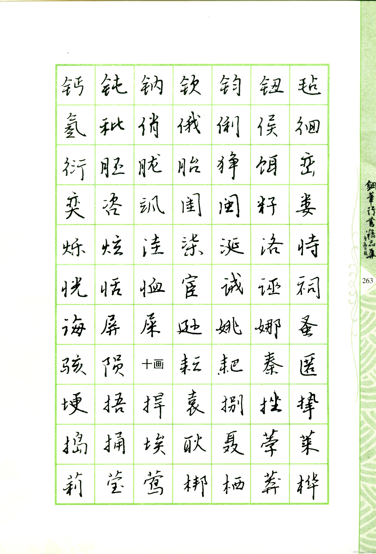 常用行书范字钢笔字帖39