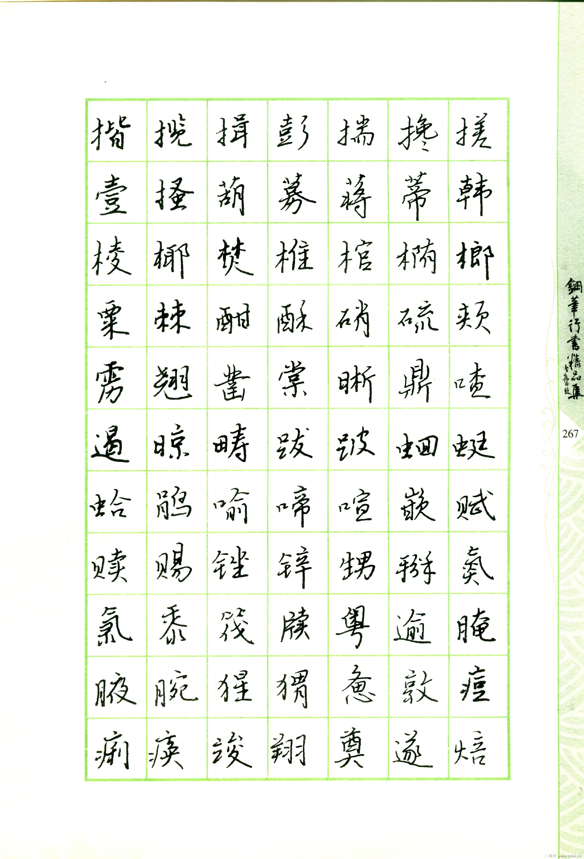 常用行书范字钢笔字帖45
