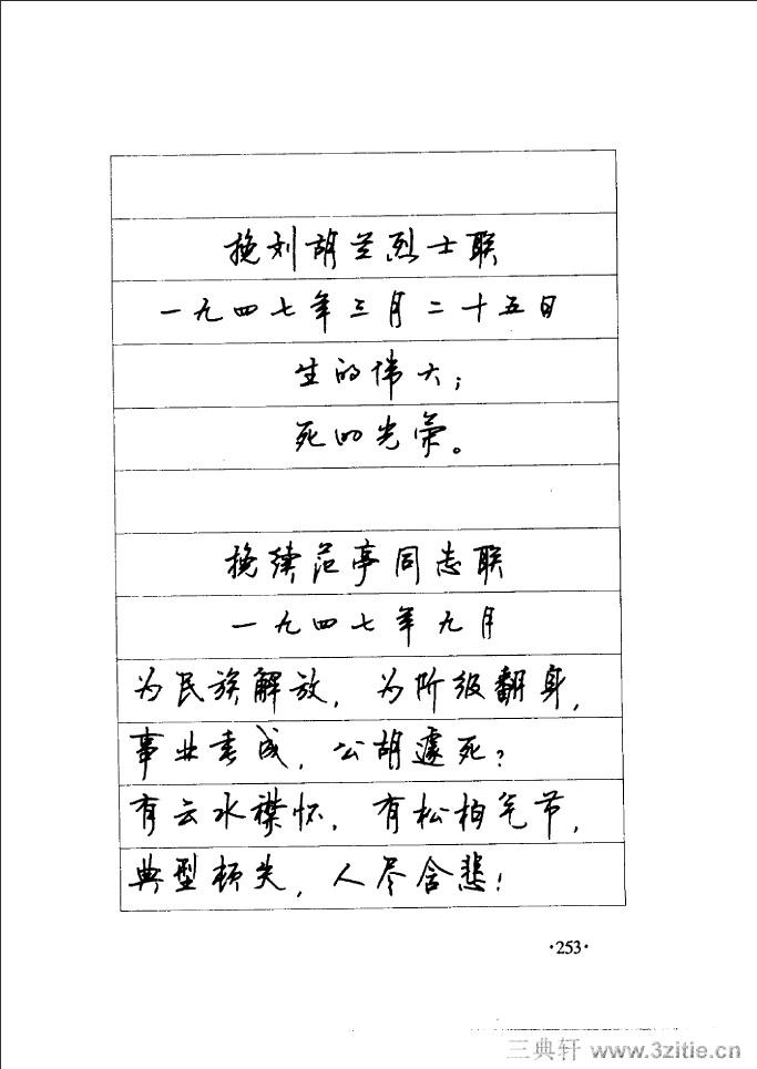 顾仲安《毛泽东诗词钢笔楷行书字帖》253