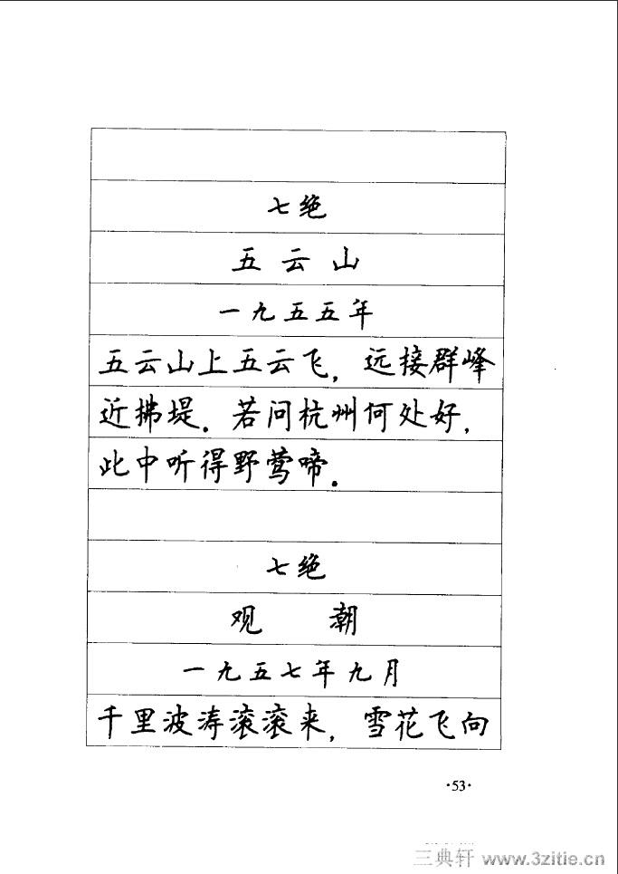 钢笔楷行书字帖》53