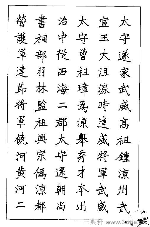 梁鼎光《钢笔临贴书法精选》63(楷书)书法作品字帖三