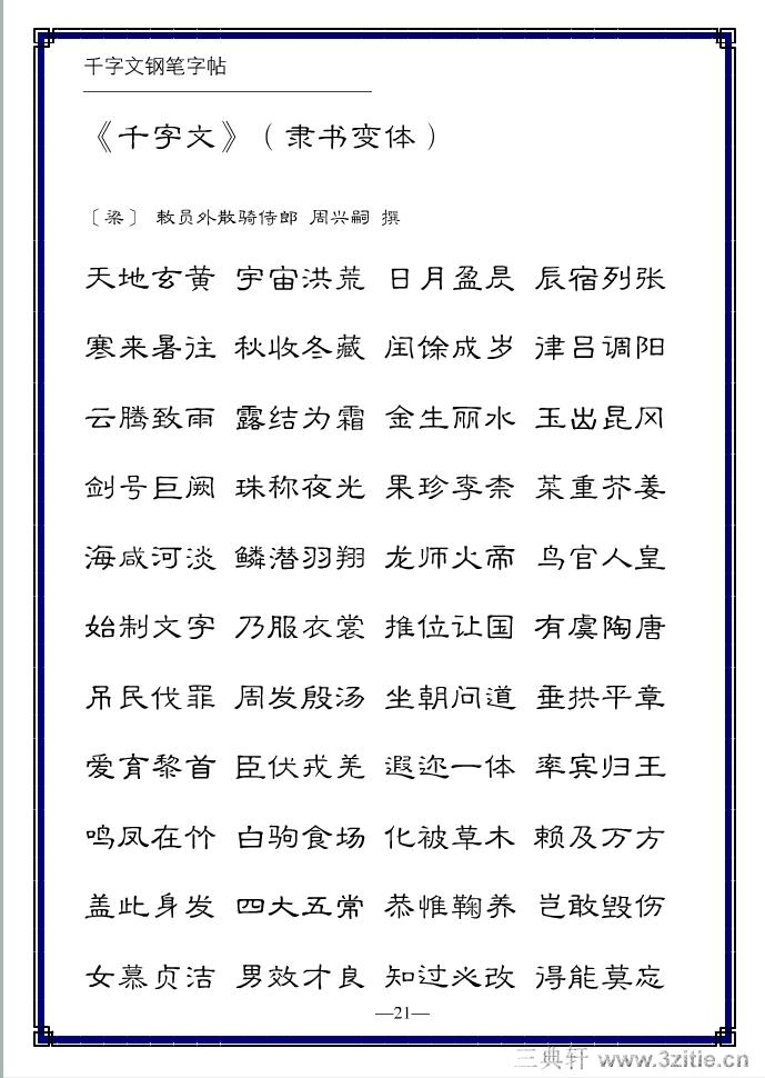 硬笔隶书变体千字文钢笔字帖01