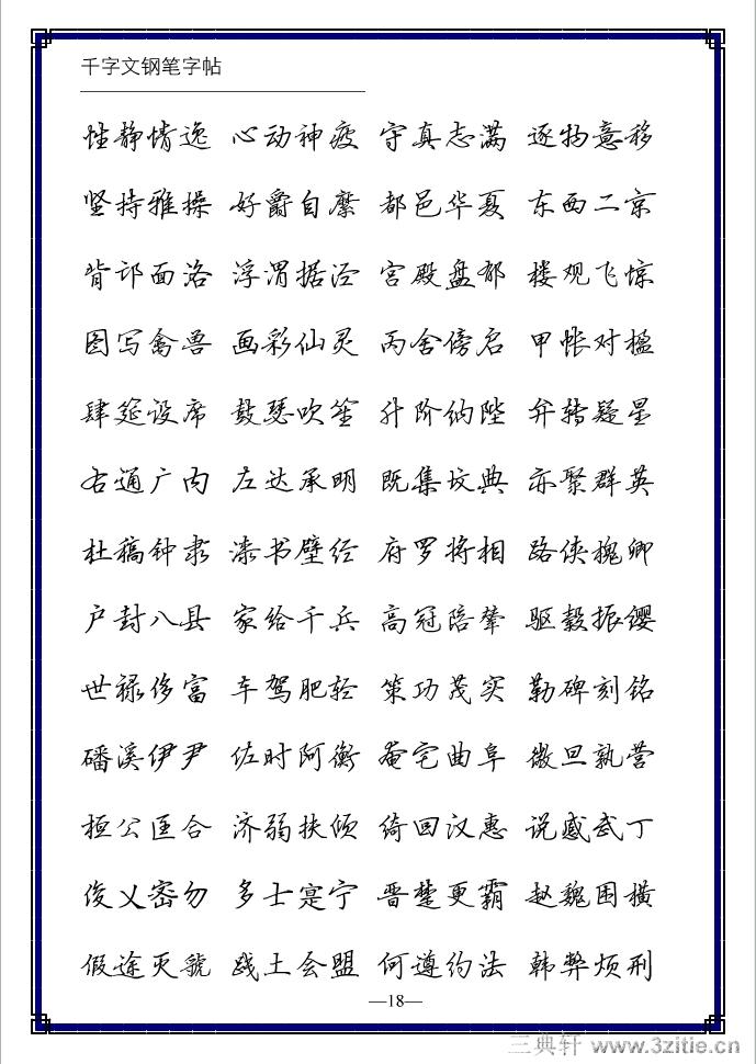硬笔行书千字文钢笔字帖03