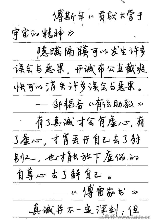 钢笔行书字帖25