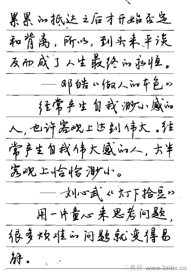 钢笔行书字帖80