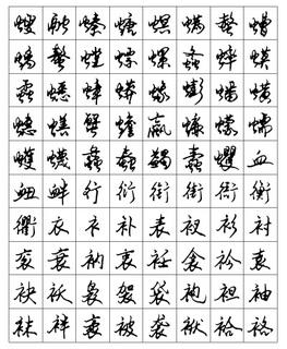 安景臣《常用字钢笔行书字帖》