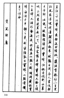 中外寓言名篇钢笔书法 三典轩书法在线字帖作品欣赏临摹网 毛笔 行图片