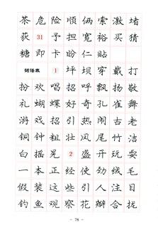 庞中华楷书规范字帖78书法作品字帖欣赏