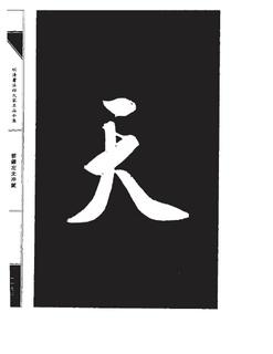 欣赏鉴赏明朝三典轩书法在线字帖作品欣赏临摹网 毛笔 行书楷