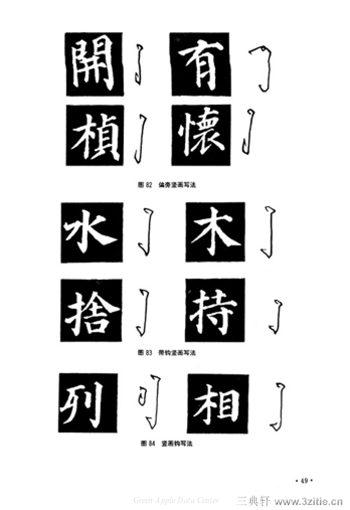 楷书字帖图片_楷书钢笔字帖》(庞中华)【摘要