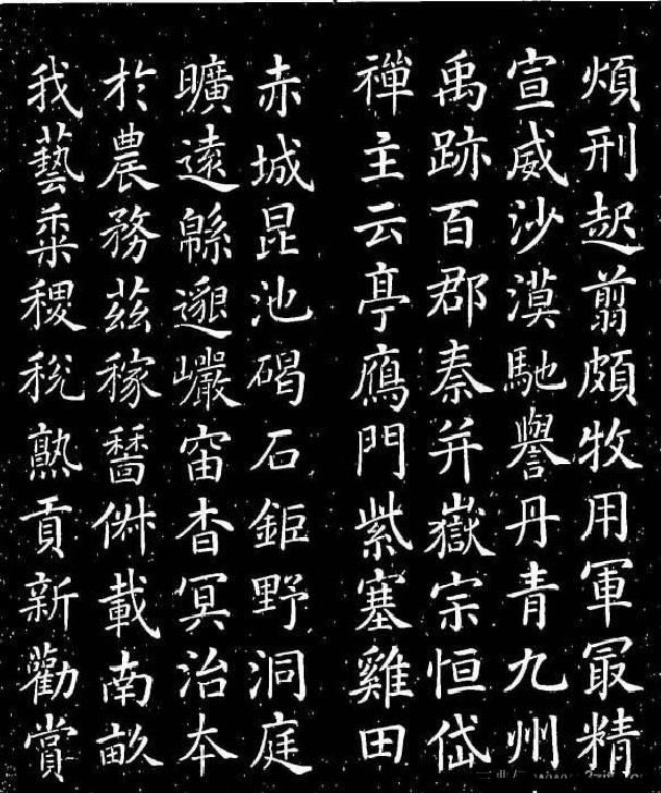 (唐)颜真卿楷书千字文0009书法作品字帖欣赏