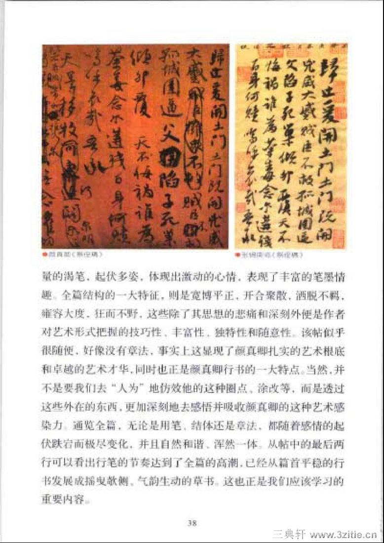书法经典名家讲座丛书 行书10讲0044 行书 书法作品字帖