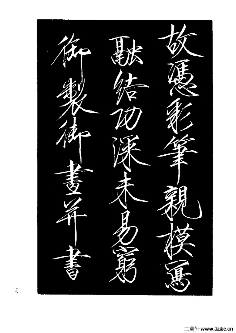 [原创]宋徽宗与瘦金体 - 墨攻 - 墨攻