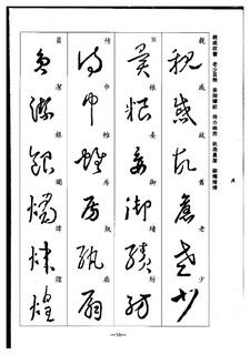 (晋)王羲之草书集字千字文0036书法作品字帖欣赏图片