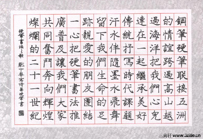 庞中华行楷书法欣赏图片大全 他创办的庞中华硬笔书法中心及图片