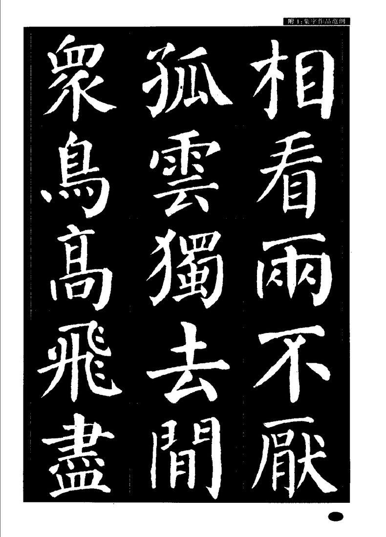 颜真卿楷书教程0079书法作品字帖欣赏