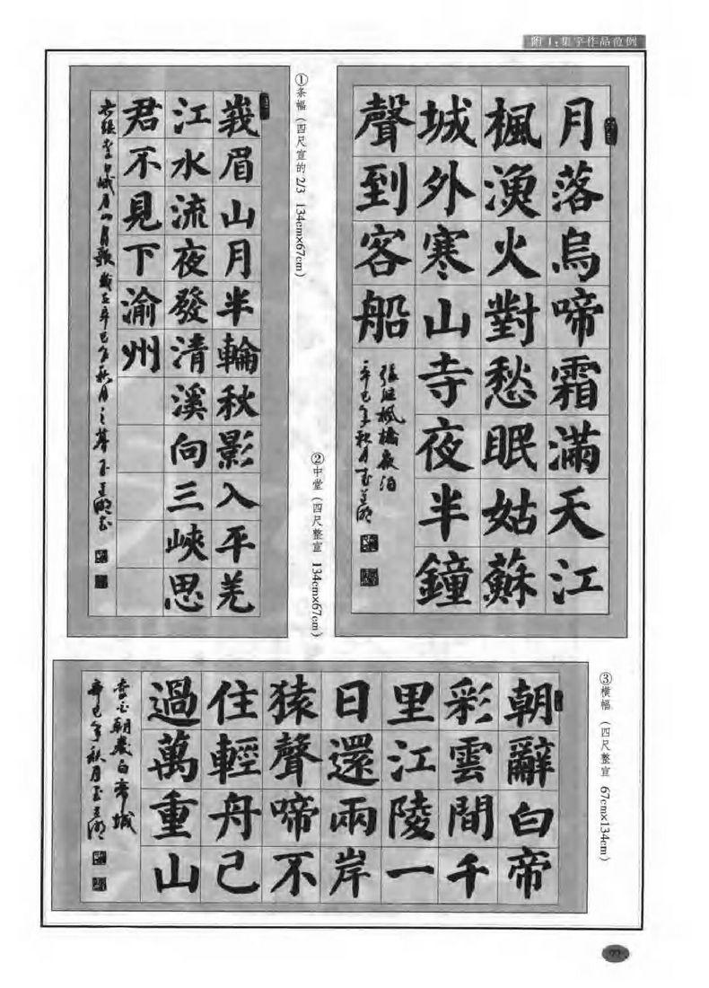 颜真卿楷书教程0083书法作品字帖欣赏
