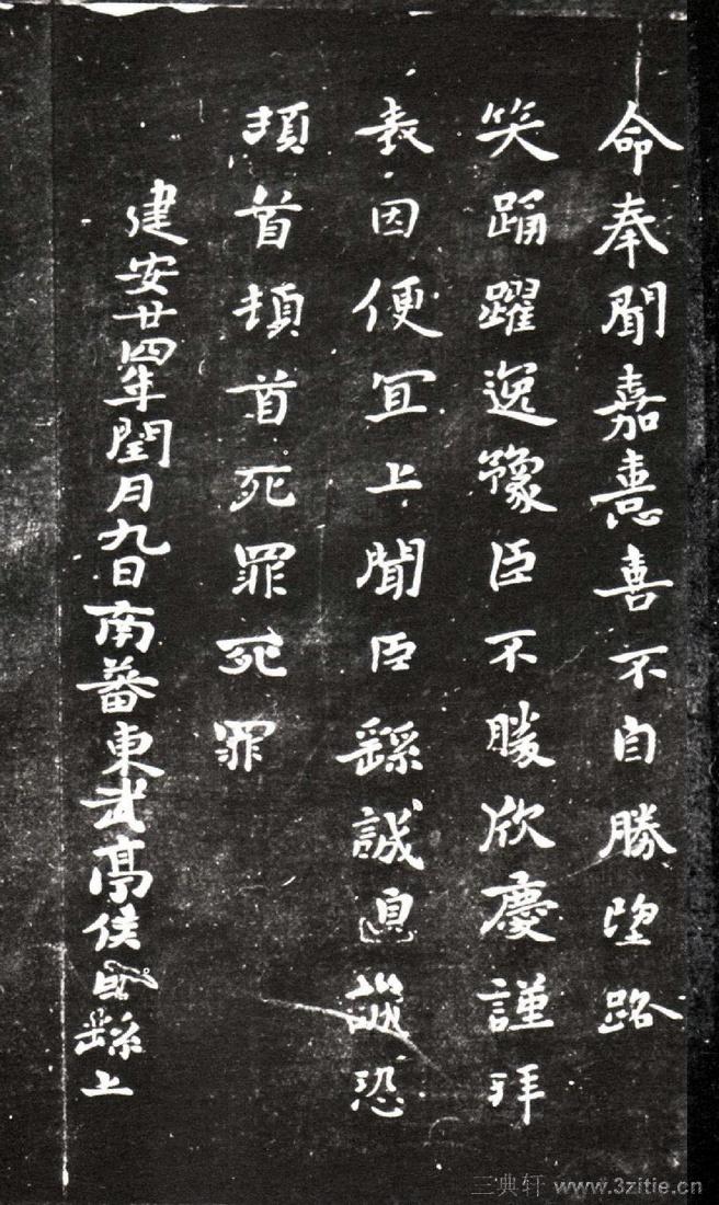 三国 魏 钟繇贺捷表0003 小楷 书法作品字帖欣赏魏三典轩