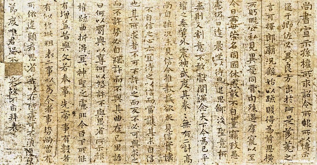 钟繇 宣示表 翻墨本0001 书法作品字帖欣赏三国三典轩书法