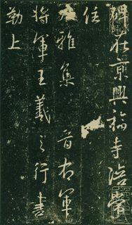 (唐)大雅集王羲之行书兴福寺半截碑0001书法作品字帖欣赏