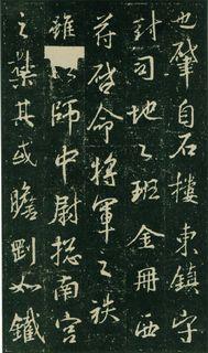 (唐)大雅集王羲之行书兴福寺半截碑0002书法作品字帖欣赏
