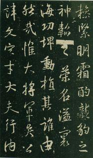 (唐)大雅集王羲之行书兴福寺半截碑0003书法作品字帖欣赏