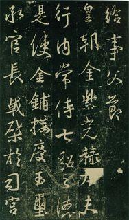 (唐)大雅集王羲之行书兴福寺半截碑0004书法作品字帖欣赏