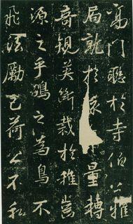 (唐)大雅集王羲之行书兴福寺半截碑0005书法作品字帖欣赏