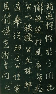 (唐)大雅集王羲之行书兴福寺半截碑0006书法作品字帖欣赏