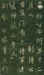 (唐)大雅集王羲之行书兴福寺半截碑0007书法作品字帖欣赏
