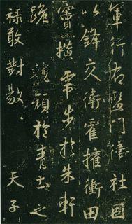 (唐)大雅集王羲之行书兴福寺半截碑0008书法作品字帖欣赏