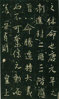 (唐)大雅集王羲之行书兴福寺半截碑0009书法作品字帖欣赏