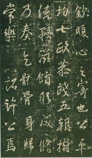 (唐)大雅集王羲之行书兴福寺半截碑0010书法作品字帖欣赏