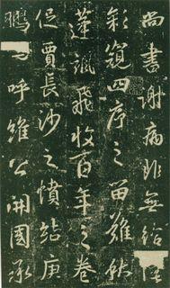 (唐)大雅集王羲之行书兴福寺半截碑0011书法作品字帖欣赏