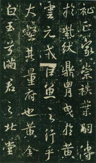 (唐)大雅集王羲之行书兴福寺半截碑0012书法作品字帖欣赏