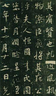 (唐)大雅集王羲之行书兴福寺半截碑0013书法作品字帖欣赏