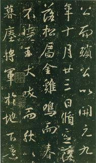 (唐)大雅集王羲之行书兴福寺半截碑0014书法作品字帖欣赏