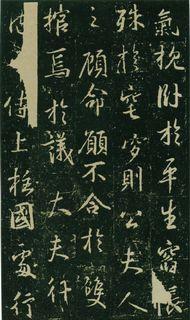 (唐)大雅集王羲之行书兴福寺半截碑0015书法作品字帖欣赏