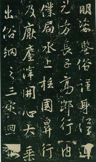 (唐)大雅集王羲之行书兴福寺半截碑0016书法作品字帖欣赏